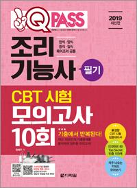 2019 조리기능사 필기 CBT 시험 모의고사 10회 원큐패스