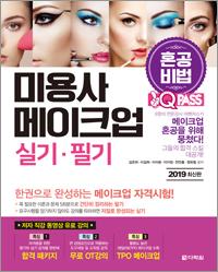 2019 미용사 메이크업 실기 필기 원큐패스
