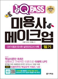 2019 미용사 메이크업 필기 원큐패스