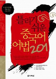 틀리기 쉬운 중국어 어법 201