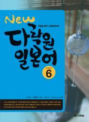 New 다락원 일본어 Step 6
