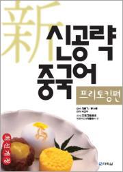 <span style='color:#ed600a'> [도서] </span> 新신공략 중국어 프리토킹편