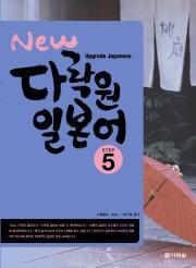 New 다락원 일본어 Step 5
