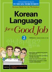Korean Language for a Good Job 2
