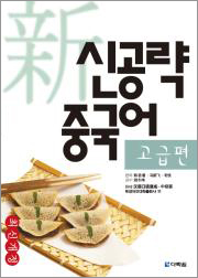 <span style='color:#ed600a'> [도서] </span> 新신공략 중국어 고급편