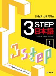 단계별로 쉽게 익히는 3 Step 일본어 1