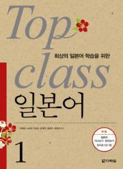 Top Class 일본어