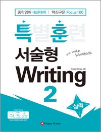 특별훈련 서술형 Writing 2