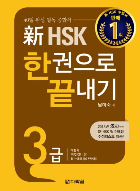 新 HSK 한권으로 끝내기 3급