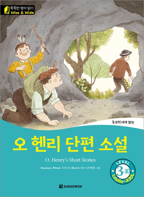 똑똑한 영어 읽기 Wise & Wide 3-10. 오 헨리 단편 소설(O. Henry's Short Stories)