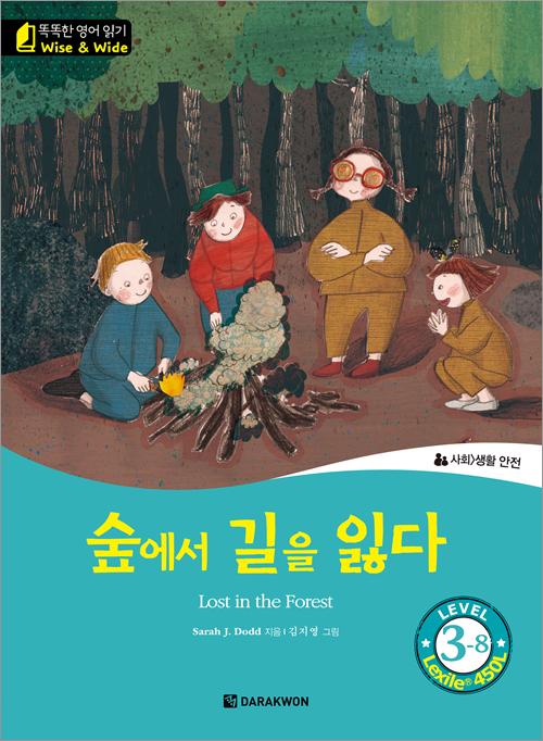 똑똑한 영어 읽기 Wise & Wide 3-8. 숲에서 길을 잃다(Lost in the Forest)