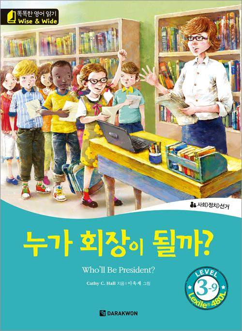똑똑한 영어 읽기 Wise & Wide 3-9. 누가 회장이 될까?(Who'll Be President?)