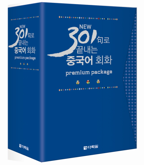 <span style='color:#ed600a'> [도서] </span> NEW 301句로 끝내는 중국어회화 premium package