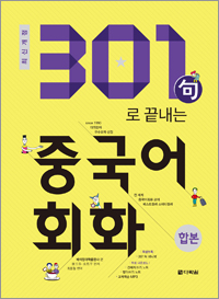 <span style='color:#ed600a'> [도서] </span> <최신개정> 301句로 끝내는 중국어회화(합본)
