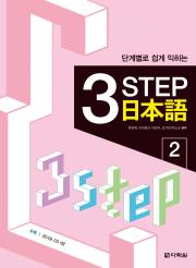 단계별로 쉽게 익히는 3 Step 일본어 2