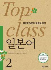 Top Class 일본어 2