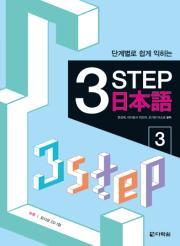 단계별로 쉽게 익히는 3 Step 일본어 3
