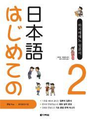 はじめての日本語 (하지메테노 일본어) Step 2