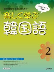 楽しく学ぶ韓国語 2 (Fast & Fun Korean 2_일본어판)