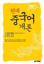 현대중국어개론