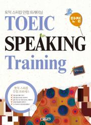 TOEIC SPEAKING 만점 Training