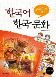이야기가 있는 한국어 한국 문화