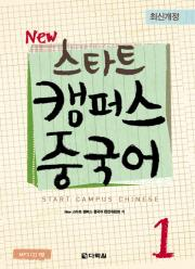 New 스타트 캠퍼스 중국어 1 (최신개정)