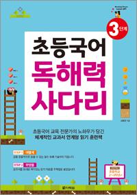 초등국어 독해력 사다리 3단계