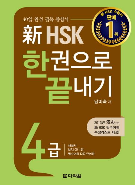 新 HSK 한권으로 끝내기 4급