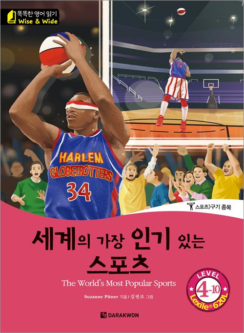 똑똑한 영어 읽기 Wise & Wide 4-10. 세계의 가장 인기 있는 스포츠 (The World's Most Popular Sports)