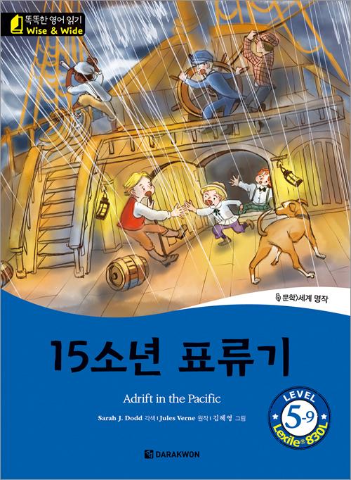 똑똑한 영어 읽기 Wise & Wide 5-9. 15소년 표류기(Adrift in the Pacific)