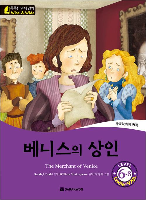 똑똑한 영어 읽기 Wise & Wide 6-8. 베니스의 상인(The Merchant of Venice)