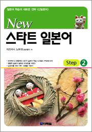 New 스타트 일본어 Step2