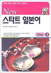 New 스타트 일본어 Step3