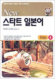 New 스타트 일본어 Step4
