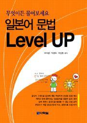 무엇이든 물어보세요 일본어 문법 Level UP