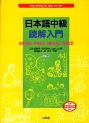 일본어 중급 독해입문-독학용