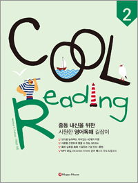 Cool Reading 2