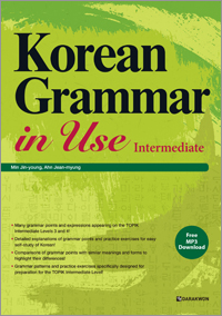 Korean Grammar in Use_Intermediate (중급-영어판)