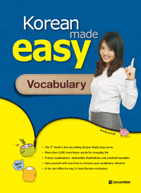 Korean Made Easy - Vocabulary 영문판
