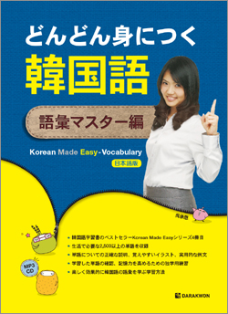 Korean Made Easy – Vocabulary 일본어판