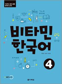 비타민 한국어 4