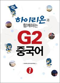 하이리온과 함께하는 G2 중국어 1
