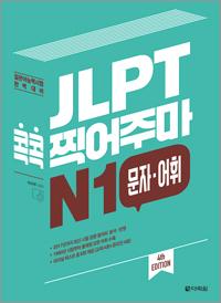 (4th EDITION) JLPT 콕콕 찍어주마 N1 문자·어휘