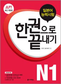개정판 JLPT(일본어능력시험) 한권으로 끝내기 N1