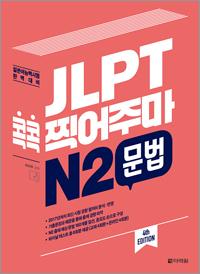 (4th EDITION) JLPT 콕콕 찍어주마 N2 문법