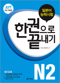 개정판 JLPT(일본어능력시험) 한권으로 끝내기 N2