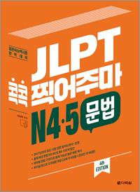 <span style='color:#13961a'> [정오표] </span>(4th EDITION) JLPT 콕콕 찍어주마 N4·5 문법