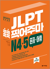 <span style='color:#13961a'> [해석 자료] </span>(4th EDITION) JLPT 콕콕 찍어주마 N4·5 문자·어휘