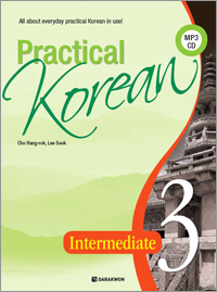 Practical Korean 3 – Intermediate (영어판)